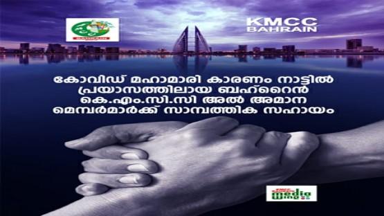 ബഹ്റൈന് പ്രവാസികള്ക്ക് കെ.എം.സി.സിയുടെ 'കരുതല് സ്നേഹം'
