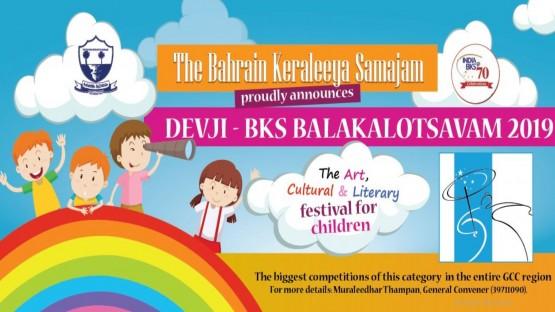 BKS ബാലകലോൽസവം 2019- രജിസ്ട്രേഷൻ പുരോഗമിക്കുന്നു