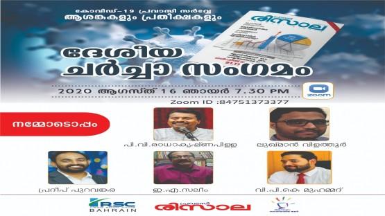കോവിഡ് ' 19 പ്രവാസി സർവ്വേ : ആശങ്കകളും പ്രതീക്ഷകളും ദേശീയ ചർച്ചാ സംഗമം